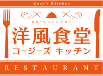 洋風食堂kozy's Kitchen